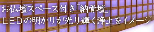 お仏壇スペース付き「納骨壇」LEDの明かりが光り輝く浄土をイメージ
